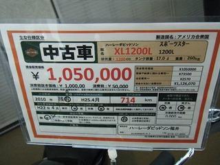 ハーレースポーツスターXL1200L中古車価格