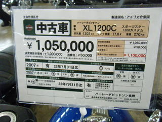 スポーツスター XL1200C 中古車価格