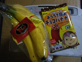 ハーレーのミーティング用チョコバナナ