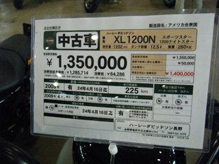 スポーツスターXL1200N中古車価格