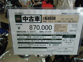 スポーツスターXL883R中古車価格