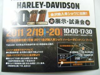 金沢輸入車ショー ハーレー展示場所