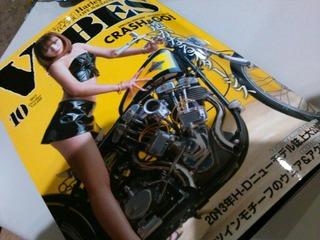 ハーレーの雑誌バイブス2012年10月号
