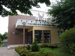 ハーレージャパンファミリートータルトレーニングセンター