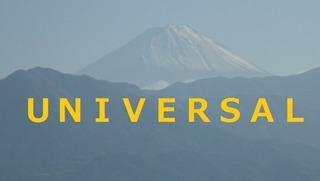 ユニバーサル富士山