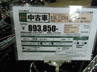 スポーツスターXL1200L黒 中古車価格