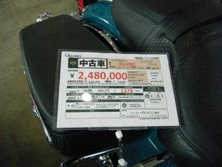 ハーレーFLHRCロードキングクラシックの中古車価格