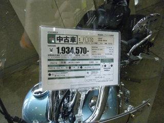 ハーレーダビッドソンの中古車FLSTC価格