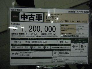 ハーレーVRSCDX中古車価格