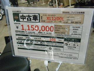 スポーツスター XL1200 中古車価格
