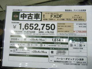 2008年式FXDFダイナファットボブ中古車