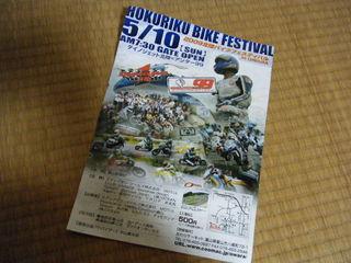 スポーツスターXR1200の試乗会
