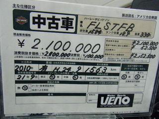ファットボーイロー中古車価格
