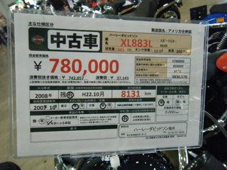 スポーツスター883L中古車価格