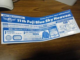 富士ブルースカイヘブン2009チケット