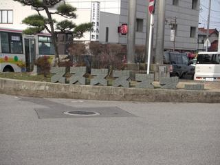 羽咋駅のモニュメント