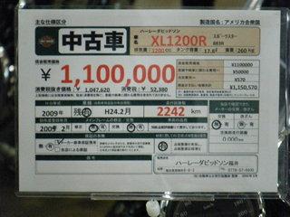 スポーツスター XL1200R 中古車価格