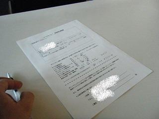 ハーレーの馬力計測申込書