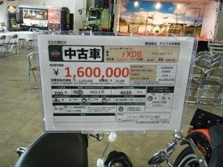 ハーレーダイナFXDB中古車価格