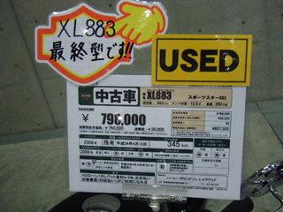 ハーレー スポーツスター883中古車価格