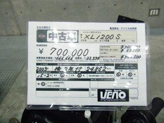 ハーレー スポーツスター中古車XL1200S価格