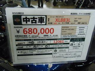 スポーツスターXL883L中古車価格