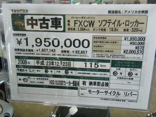 ハーレーFXCWソフテイルロッカー中古車価格