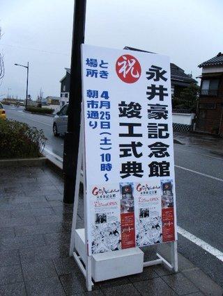 永井豪記念館式典看板