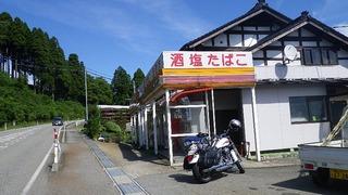 山田村唯一のデイリーヤマザキ