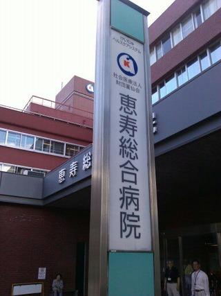 恵寿(ケイジュ)総合病院
