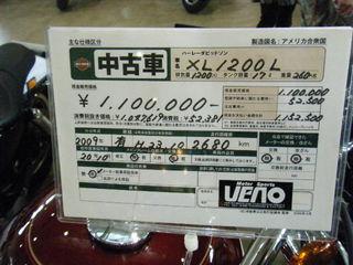 スポーツスターXL1200L中古車価格