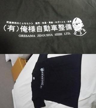俺様Tシャツ