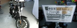 ハーレースポーツスター883Rキャブ中古車