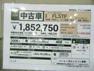 ファットボーイ中古車価格