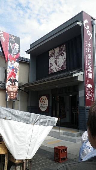 ハーレーと永井豪記念館
