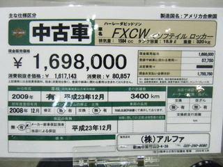 ハーレーFXCW中古車価格