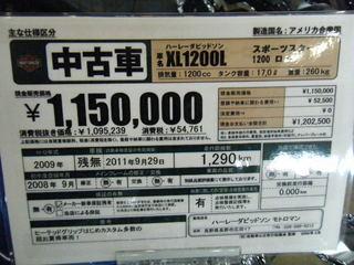 ハーレー スポーツスター XL1200L中古価格