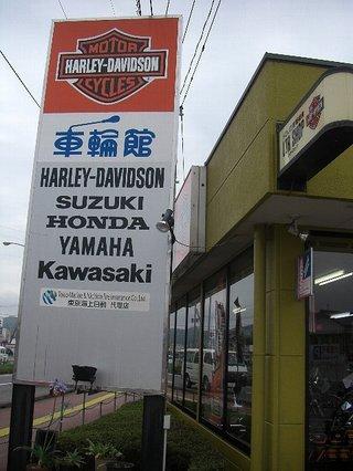 ハーレーダビッドソンディーラー車輪館