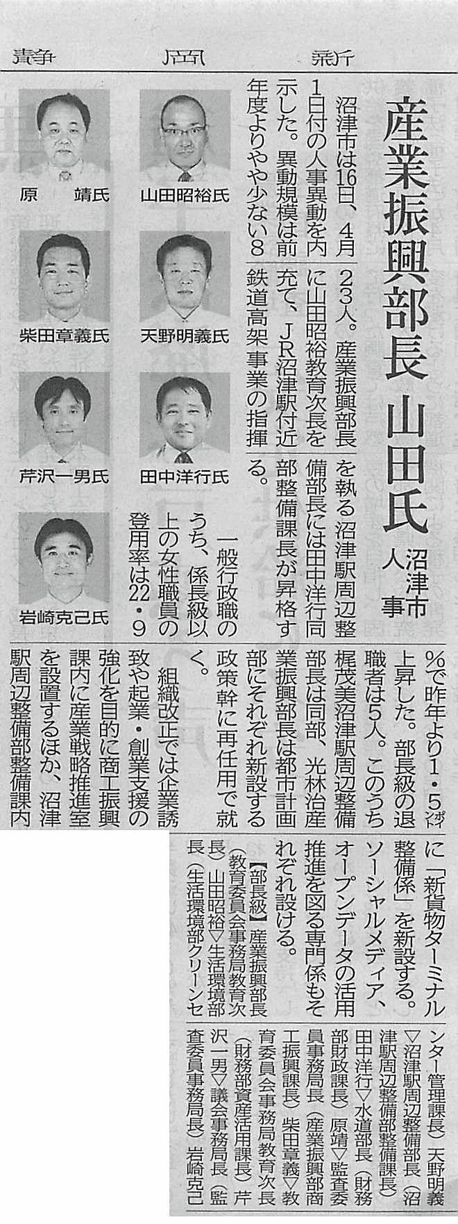 異動 広島 2020 教員 県