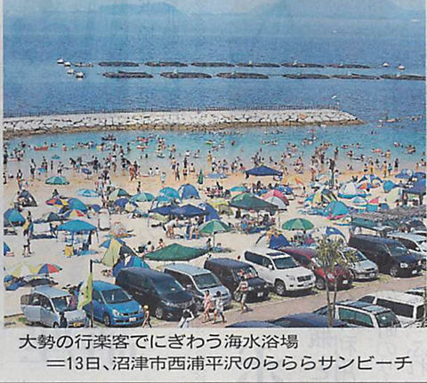 平成25年8月27日(火)海水浴場