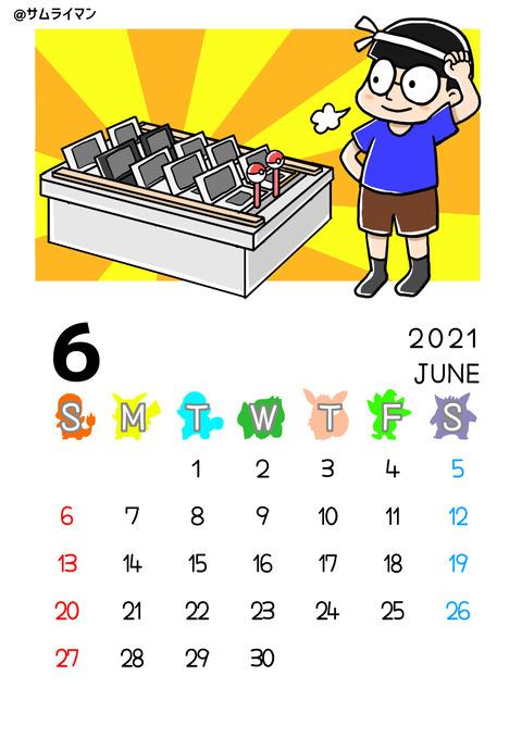 06kenzo_calendar