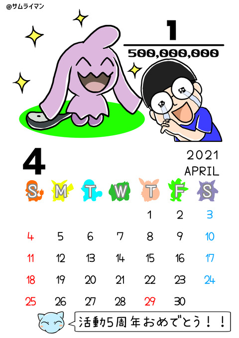 04kenzo_calendar