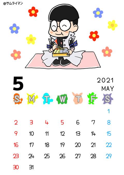 05kenzo_calendar