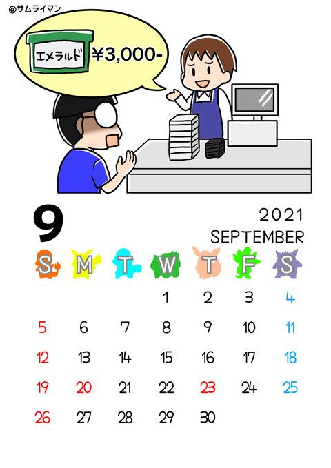 09kenzo_calendar