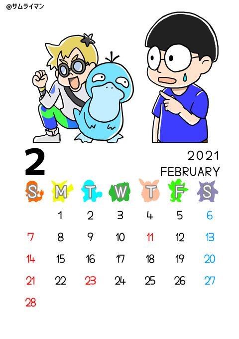 02kenzo_calendar