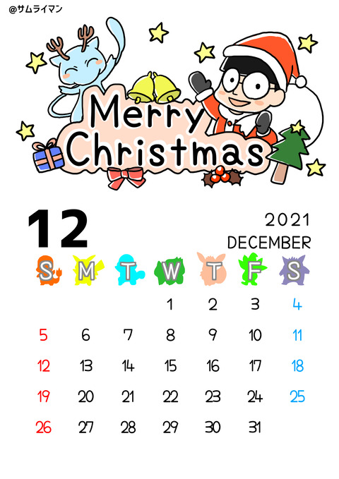 12kenzo_calendar
