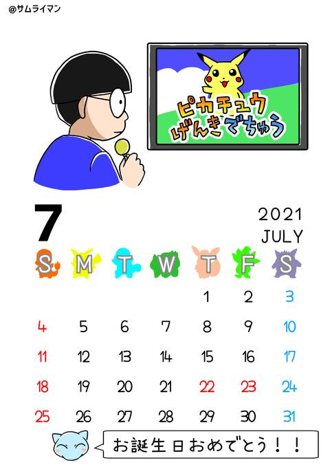 07kenzo_calendar