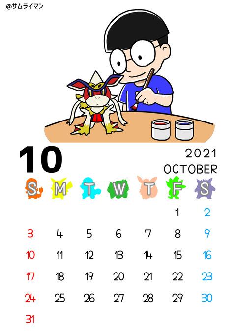 10kenzo_calendar