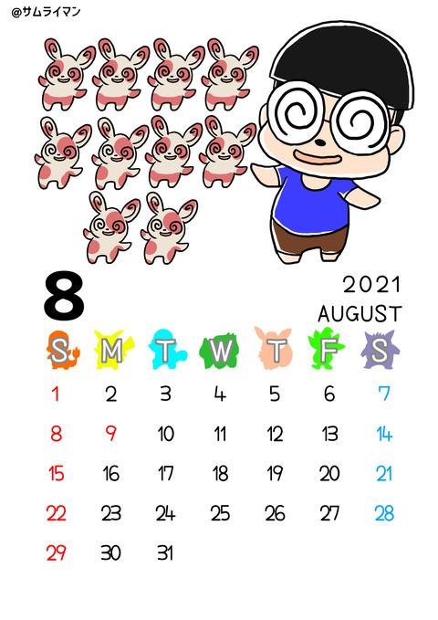 08kenzo_calendar