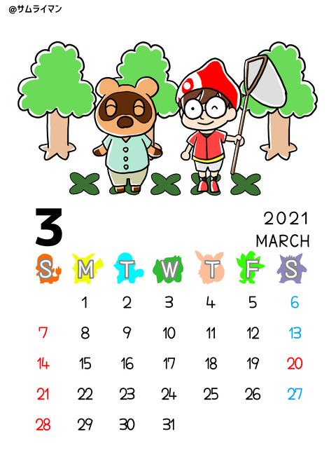 03kenzo_calendar
